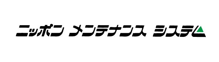 ニッポンメンテナンスシステム