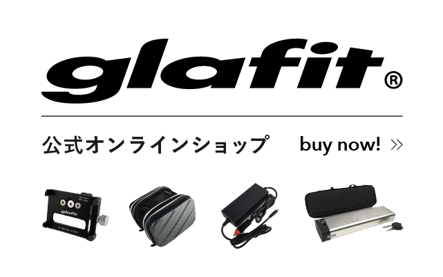 glafit 公式オンラインショップ