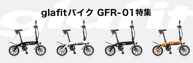 glafitバイク GFR-01特集