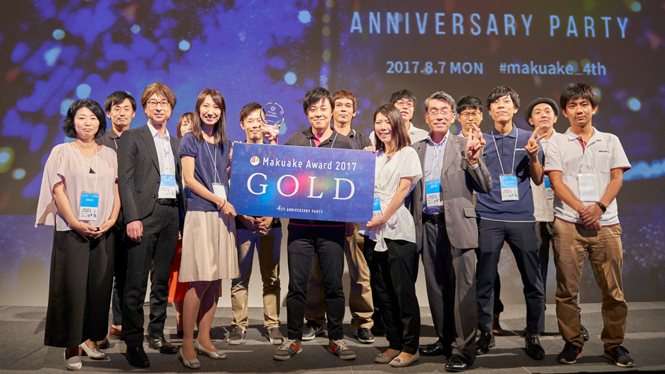 makuake award 2017 gold