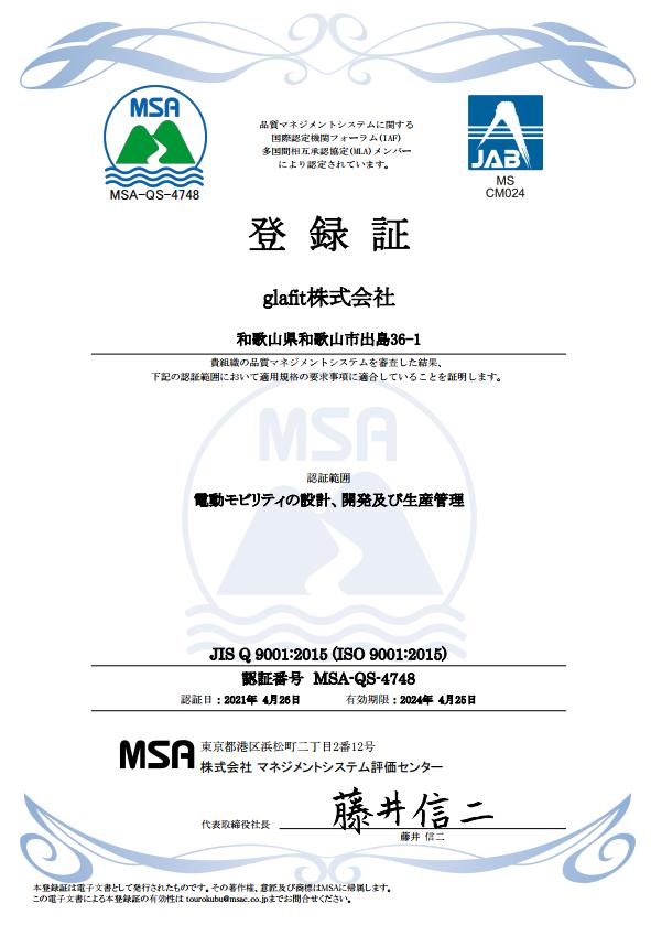 MSA-QS-4748 登録証